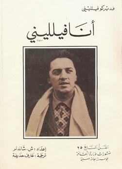 كتب جنب المخدة ... و في الشنطة :)