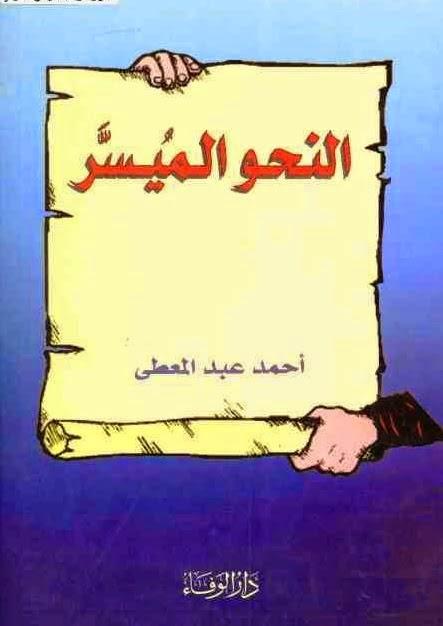 كتاب النحو الميسر- أحمد عبد المعطي pdf