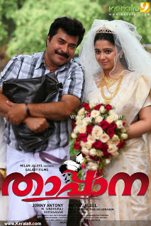 Thappana 2012 Malayalam Watch Full Movie Online