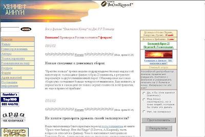 сайт Хеннет-Аннун в январе 2002 года