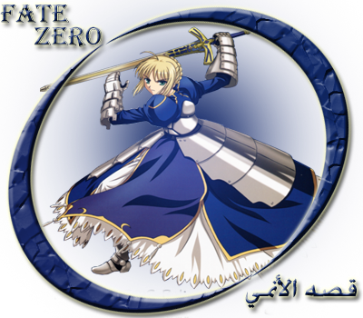 حلقات Fate Zero 2011 بجوده SD على الميديافاير 3.png