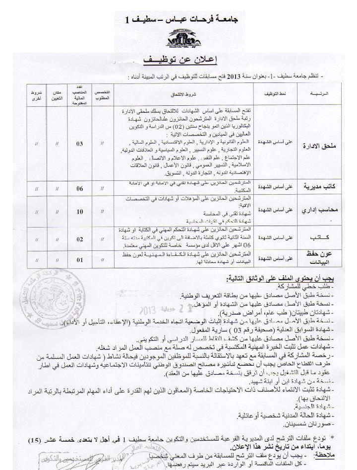 إعلان مسابقة توظيف في جامعة فرحات عباس بسطيف