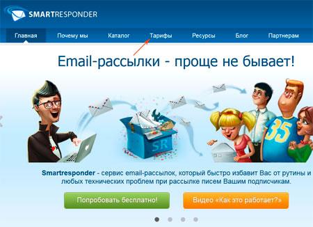 авторский аккаунт на smartresponder