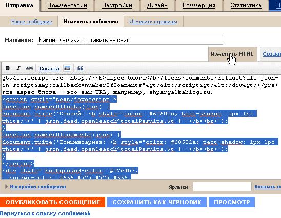 Скрипт количества сообщений и комментариев Blogger.