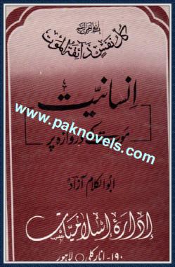 Insaniyat Maut Kay Darwazay Per By Shaykh Abul Kalam Azad