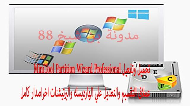 تحميل وتفعيل MiniTool Partition Wizard Professional عملاق التقسيم والتعديل علي الهارديسك والبرتيشنات اخرصدار كامل