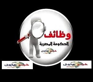 الاعلان الرسمى لوظائف الهئية القومية للانتاج الحربى للمؤهلات العليا نهايتة 1 فبراير 2015