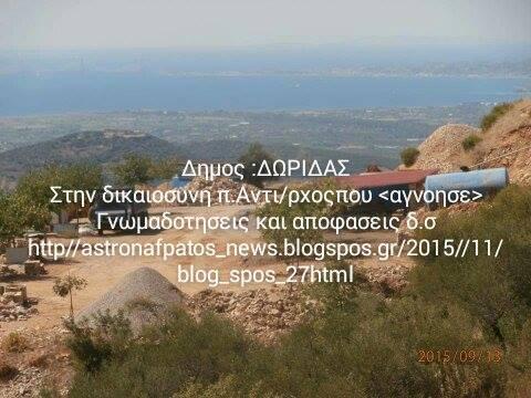 ΑΝΑΣΚΟΠΗΣΗ ΣΚΑΝΔΑΛΩΝ  2015