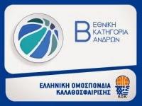 Την Τετάρτη το Φάρος Κερατσινίου-ΚΑΠ για την Β΄ Εθνική Ανδρών
