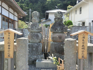 三浦義明墓