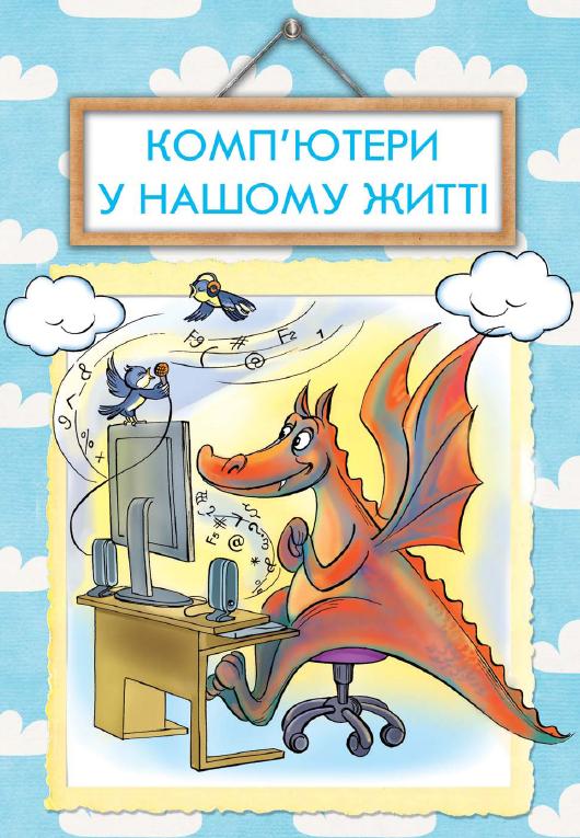 Опубліковано наталія саражинська о 21