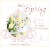 СП Lady Spring