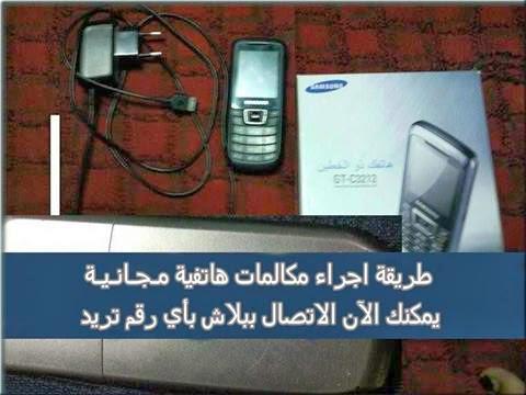 طريقة اجراء مكالمات هاتفية مجانية