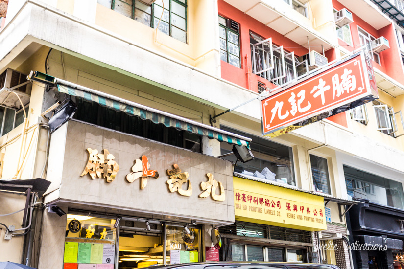 Kau Kee Restaurant in Central, Hong Kong | Svelte Salivations