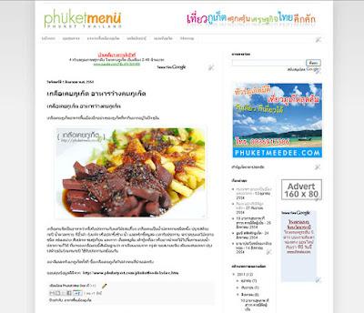 Phuket Menu | อาหารและร้านอร่อยในภูเก็ต