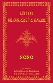 Τυπικό σωτηρίου έτους 2020