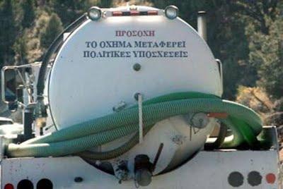 Αποτέλεσμα εικόνας για Βοθρατζίδικο έριχνε τα λύματα