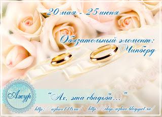 Ах, эта свадьба...20.05