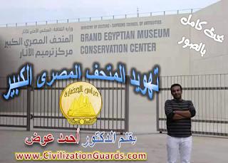 أسرار تهويد المتحف المصرى الكبير - بحث كامل بالصور جزء من رسالة ماجستير