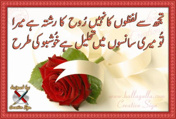 for Husband for wife most romantic : Short Love Poetry In Urdu Love ...
