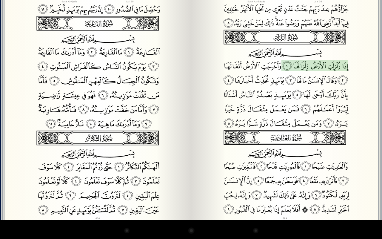 tilawat quran with urdu translation mp3