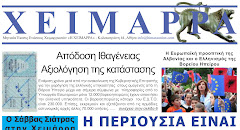 Χειμαρρα-newspaper -http://www.himaraunion.com/himaranews-index.php