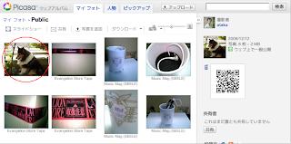 Picasa Web Albums - Photos in Album