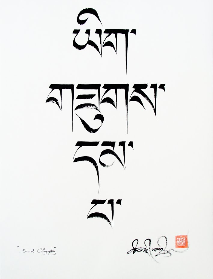 The words in the Tibetan Uchen