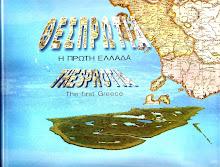 ΘΕΣΠΡΩΤΙΑ  η πρώτη Ελλάδα