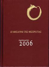 ΟΙ ΘΗΣΑΥΡΟΙ ΤΗΣ ΘΕΣΠΡΩΤΙΑΣ 2006
