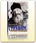 Серафим- патриарх Соловецкий