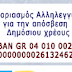 Marknaden tror inte på räddning av Grekland