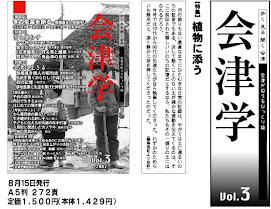 会津学3号(発売中)