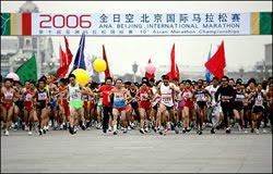 Beijing Marathon 2006