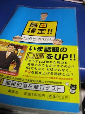 島田検定!! 国民的潜在能力テス...