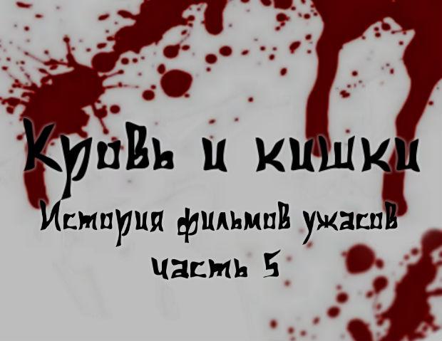 история фильмов ужасов, крови и кишки