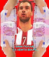 ΣΤΟ ΚΑΛΟ ΣΠΑ-ΝΟΥΛΗ.....!!!