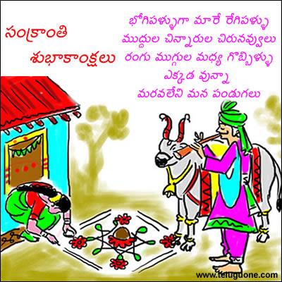 Sankranthi Pics Com   New Calendar Template Site