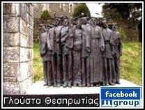 ΟΙ ΓΛΟΥΣΤΙΝΟΙ ΣΤΟ facebook