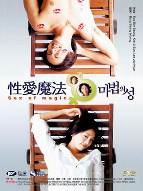 Sex of Magic (2002)