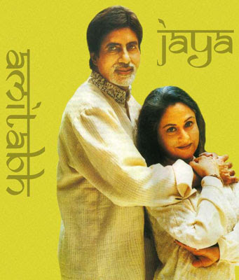 Jaya Bachchan Will Introduce Amitabh Bachchan in Movie Paa