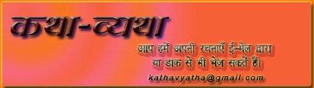 katha-vyatha कथा-व्यथा