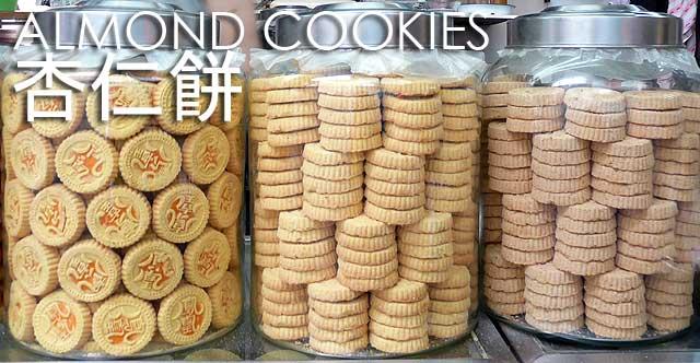 Almond Cookies Macau Almond Cookies 杏仁餅