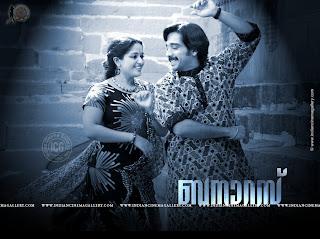 Malayalam movie Banaras wallpapers