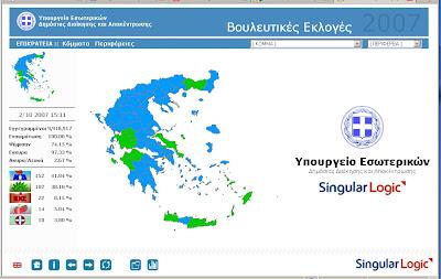 εκλογικός χάρτης αποτελεσμάτων Σεπ. 2007