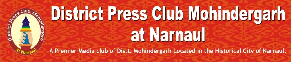 Distt. Press Club, Mohindergarh at Narnaul
