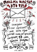 письма счастья это фу