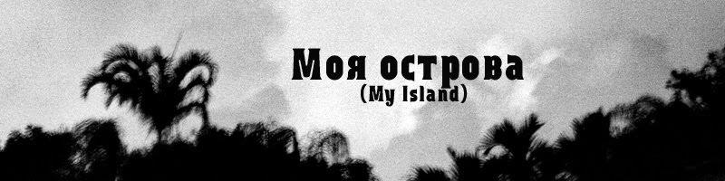 Моя острова