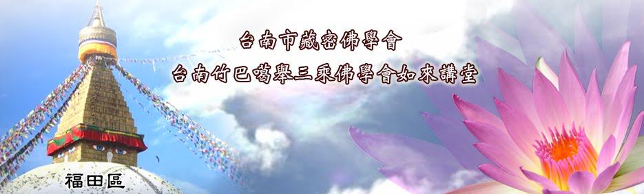 台南竹巴噶舉三乘佛學會如來講堂 福田區