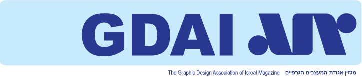 מגזין אגודת המעצבים הגרפיים
